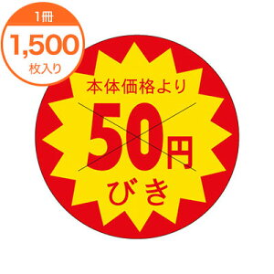 【シール・ラベル】 B−0182 本体価格より 50円びき 1500枚