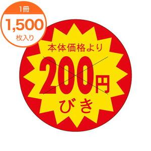 【シール・ラベル】 B−0184 本体価格より 200円びき 1500枚