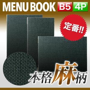 【B5サイズ・4ページ】麻タイプメニュー(ピン綴じ) MTPB-802 業務用 メニューカバー B5サイズのメニューブック 飲食店 メニューブック 激安メニューブック メニューブック B5 お品書き メニ