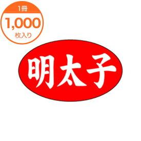 【シール・ラベル】 M−1179 明太子 1000枚