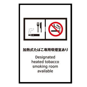受動喫煙対策ステッカー【加熱式たばこ専用喫煙室あり】(D) 日本語・英語 店舗用 改正健康増進法