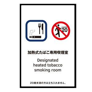 受動喫煙対策ステッカー【加熱式たばこ専用喫煙室】(D) 日本語・英語 店舗用 改正健康増進法