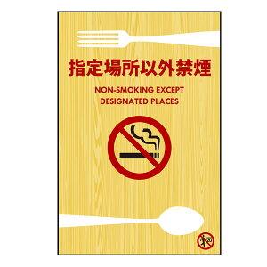 受動喫煙対策ステッカー【指定場所以外禁煙】(C) 日本語・英語 店舗用 改正健康増進法