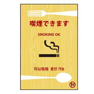受動喫煙対策ステッカー【喫煙できます】(C) 日本語・英語・中国語・韓国語 店舗用 改正健康増進法