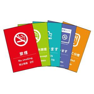 受動喫煙対策ステッカー5枚セット(B) 日本語・英語 店舗用 改正健康増進法