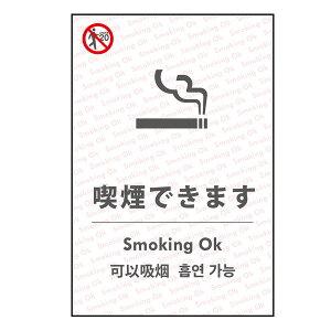受動喫煙対策ステッカー【喫煙できます】(A) 日本語・英語・中国語・韓国語 店舗用 改正健康増進法