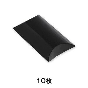 【ギフトBOX】ギフトボックス ピロー型 AX−10 黒