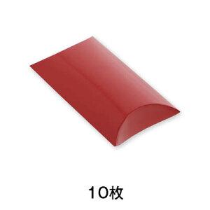 【ギフトBOX】ギフトボックス ピロー型 AX−10 赤