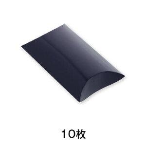 【ギフトBOX】ギフトボックス ピロー型 AX−10 紫紺
