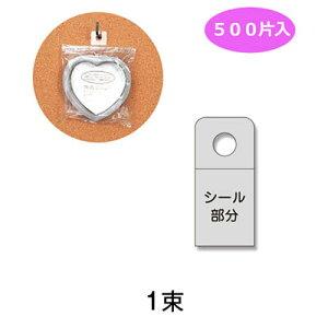 【シール】フックシール 業務用 S