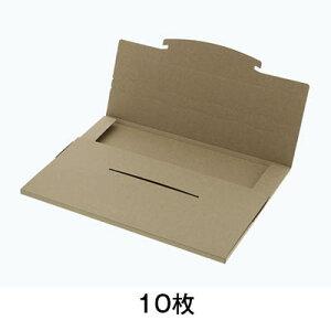 【クラフトBOX】ラクポスBOX 330−10 クラフト