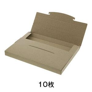 【クラフトBOX】ラクポスBOX 330−30 クラフト