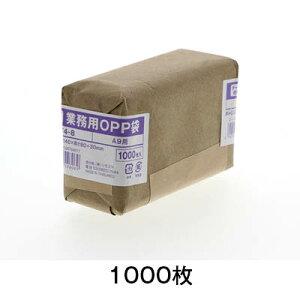 【業務用OPP袋】業務用OPP袋 テープ付き T 4−8
