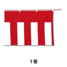 【紅白幕】紅白幕 70×540 3間