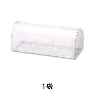 【クリアケース】クリアケース ノベルロール かまぼこ形 NR10/24