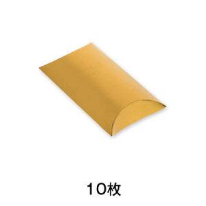 【ギフトBOX】ギフトボックス ピロー型 AX−10 金