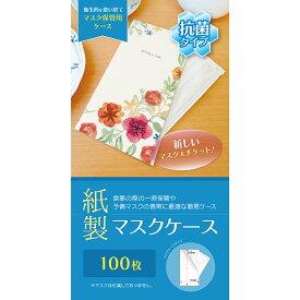 【マスクケース】紙製 マスクケース 抗菌タイプ ボタニカル 100枚 感染予防 紙 使い捨て 一時保管