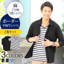 メンズ シャツ tシャツ 7分袖 麻混7分袖シャツ×ボーダーカットソー 2点セット M/L/LL 全5色