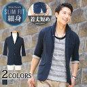 イタリアンカラージャケット メンズ ジャケット 七分袖 イタリアンカラー 7分袖 カジュアル メンズファッション