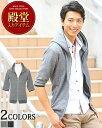 【送料無料】パーカー メンズ ジップアップ パーカ 春 夏 無地 薄手 大きいサイズ 5分袖 メンズファッション