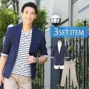 ☆パンツのカラーで選べる☆紺ジャケット×紺×白ボーダーTシャツ×パンツの3点コーデセット 235