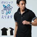 ポロシャツ メンズ トップス シャツ 接触冷感 前立て テレコ 半袖 春 夏 服 30代 40代 50代