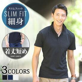 ヘリンボーン編みワイヤー入りイタリアンカラー半袖ポロシャツ