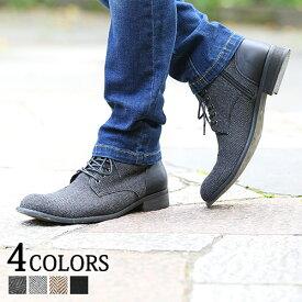 ブーツ メンズ シューズ メンズブーツ 靴 レザー ツイード サイドジップ カジュアル ショートブーツ ハイカット 脚長 きれいめ 春 秋 冬