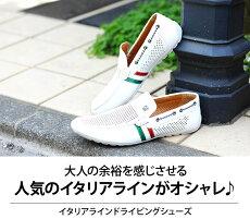 ドライビングシューズメンズイタリアラインシューズ靴