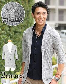 テレコ編み5分袖ニットテーラードジャケット
