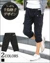 【送料無料】パンツ メンズ ハーフパンツ ボトムス ストレッチ 千鳥格子 春 夏 春服 メンズファッション