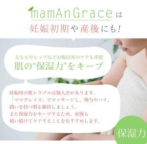 妊娠線予防クリーム