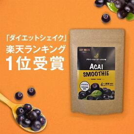 アサイー スムージー ダイエット 酵素 置き換えダイエット ドリンク シェイク 置換え ダイエット ドリンク 低カロリー 生酵素 ファスティング 美味しい 送料無料