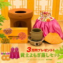 3万円相当選べるプレゼント♪ファンジン 黄土 よもぎ蒸し セット よもぎ 自宅 開業 椅子 ヨモギ蒸し 黄土 よもぎ 蒸し…
