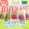 Mugwort steaming seat bath agent fanzine regular article organic premium Ge oriental dry herb