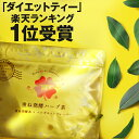 賞味期限 2019年11月30日の為 特価価格 ダイエット お茶 【重ね発酵ハーブ茶】 ダイエット茶 ハーブティー ティーバッ…