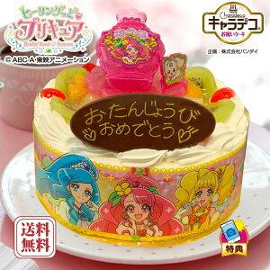 《ヒーリングっど プリキュア》キャラデコ お祝い ケーキ フルーツ 5号【 キャラデコケーキ バンダイ プリキュア キャラデコ ケーキ 誕生日ケーキ バースデーケーキ 誕生日 バースデー ケー