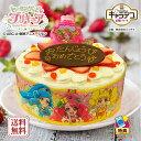 《ヒーリングっど プリキュア》キャラデコ お祝い ケーキ イチゴ 5号【 キャラデコケーキ バンダイ プリキュア キャラ…