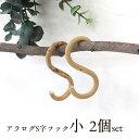 アラログ S字フック 小 2個 セット/クレエおしゃれ アンティーク Sカン 籐 ラタン 木製 フック DIY ナチュラル