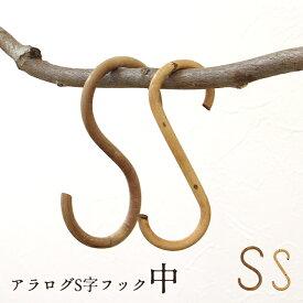 アラログ S字フック 中 /クレエおしゃれ アンティーク Sカン 籐 ラタン 木製 フック DIY ナチュラル M 家具