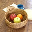 ベトナムラタン製 アジアン ボウル型バスケット Lサイズ/籐 果物かご ラタン フルーツバスケット (約) 直径 26cm/高さ…