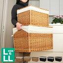 [送料無料]フタ付き かご 収納バスケット LL L2個セット 収納カゴ 雑貨 おもちゃ箱 (籠 ふた付き 洗濯かご 蓋付き ふたつき 収納ボックス 持ち手 おむつ おしゃれ 北欧風 アジアン トイレ