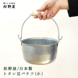 松野屋 日本製トタン豆バケツ(小)/ バケツ おしゃれ ブリキ 小さめ レトロ 雑貨 松野 屋