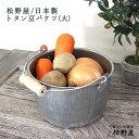松野屋 日本製トタン豆バケツ(大)/ バケツ おしゃれ ブリキ 小さめ レトロ 雑貨 松野 屋