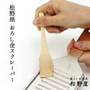 【メール便】松野屋 おろし金スクレーパー/ 日本製 おろし金 薬味おろし 薬味寄せ 竹製スクレーパー