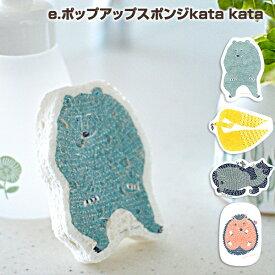 e.ポップアップ スポンジ kata kata 型抜き 日本製カタカタ スポンジ ワイプ 北欧 イーオクト キッチン 台所 食器洗い 食器拭き 吸水 速乾 プチギフト 水切り 布巾 ふきん お風呂 洗面所 くま ねこ かもめ