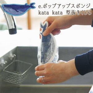 e.ポップアップスポンジ kata kata 型抜きくじら 日本製スポンジ ワイプ 北欧 イーオクト キッチン 台所 食器洗い 食器拭き 吸水 速乾 プチギフト おしゃれ かわいい 細長い グラス コップ 魚