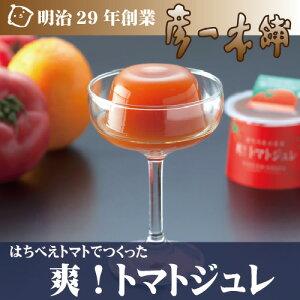 【爽!トマトジュレ】 3個入り 熊本県八代産「はちべえトマト」のピューレをふんだんに使用したトマトゼリーです スイーツ ゼリー トマト お菓子 お取り寄せ 菓子折り 老舗 お土産 お歳暮