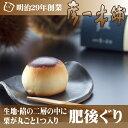 【肥後ぐり】8個入り 厳選された一粒栗を丸ごと包んだ熊本の味。一粒丸ごと 栗まんじゅう 栗饅頭 スイーツ 熊本 饅頭 …