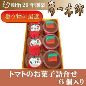 【彦一本舗のトマトセット】6個入り 熊本名産の「はちべえトマト」を原料とした珍しいお菓子の詰め合わせです。 スイーツ ゼリー グミ クッキー お菓子 お盆 お取り寄せ 菓子折り 老舗 お